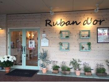 リュバンドール(Ruband'or)(兵庫県姫路市)