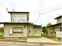 ロハス(LOHAS)/外見は普通の一軒家