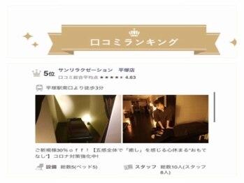 サンリラクゼーション 平塚店(神奈川県平塚市)