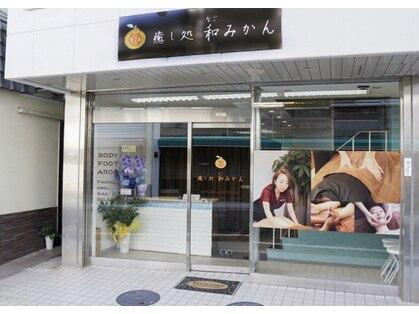 和みかん 白浜店 image