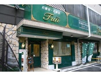 岩盤浴アンドマッサージ ファン(Fun)(愛知県名古屋市中区)