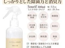 ヴィオール 名古屋栄店(VIOR)/衛生8 VIO専用消毒除菌液