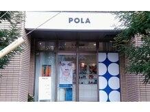 ポーラ ザ ビューティ 徳島駅前店(POLA THE BEAUTY)
