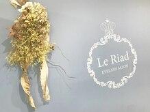 Le Riadってどんなサロン?★
