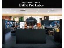 エステプロ ラボ ギンザツー(Esthe Pro Labo GINZA II)