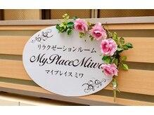 マイ プレイス ミワ(My Place Miwa)