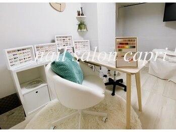 ネイルサロン カプリ(Nail salon CAPRI)