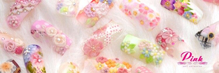 ネイルコレクション ピンク(Nail Collection Pink)のサロンヘッダー