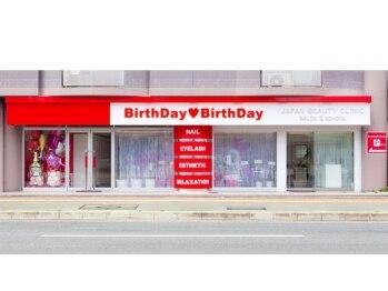 バースデーバースデー 徳島店(BirthDayBirthDay)(徳島県徳島市)