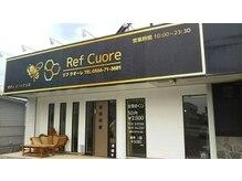 リフ クオーレ(Ref Cuore)