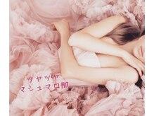 ルーチェ(Luce)/★オリジナルコラーゲン美白脱毛