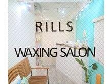 リルズ ワクシングサロン(Rills Waxing Salon)の詳細を見る