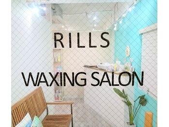 リルズ ワクシングサロン(Rills Waxing Salon)(神奈川県藤沢市)