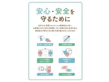 リラク 葛西駅前店(Re.Ra.Ku)(東京都江戸川区)