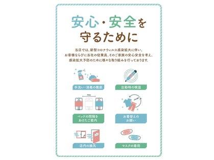 〈ストレッチ&ボディケア〉Re.Ra.Ku 葛西駅前店【リラク】(旧:葛西店)