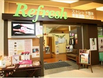 リフレッシュ 臼井店(千葉県佐倉市)