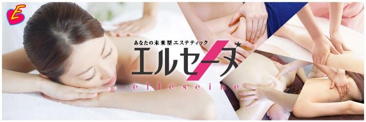 エルセーヌ 福岡天神店 image