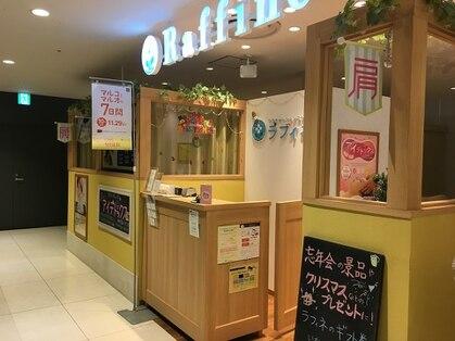 ラフィネ 丸井吉祥寺店(吉祥寺・三鷹・荻窪/リラク)の写真