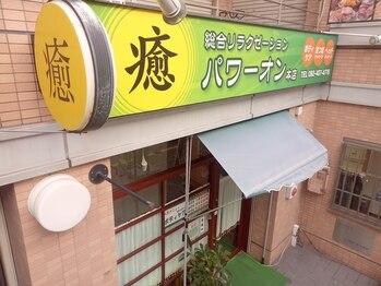 パワーオン(福岡県福岡市早良区)