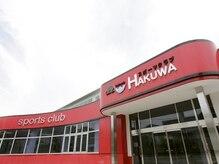 スポーツクラブ ハクワ(HAKUWA)の詳細を見る
