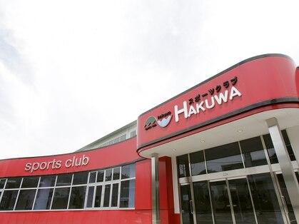 スポーツクラブHAKUWA