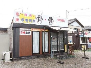 健康快復 骨 骨(岐阜県関市)