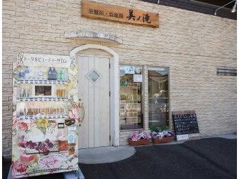 美ノ滝(愛知県名古屋市天白区)