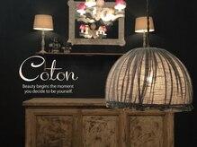 コトン(Coton)の雰囲気(《読売ランド前駅徒歩4分》皆様のご来店をお待ちしております。)