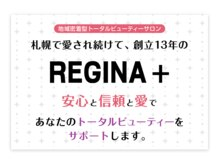 レジーナプラス 新さっぽろ店(Regina plus)の雰囲気(地元で愛され続けて14年。アットホームなサロンで寛ぎ空間!)