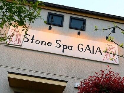 ストーンスパガイア(Stone Spa GAIA)