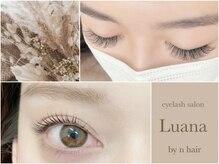 ルアナ バイ エヌヘアー(Luana by n hair)