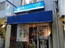 魔法のランプ オージ(Oji)の雰囲気(鮮やかなブルーが目印の≪隠れ家≫的お店♪)