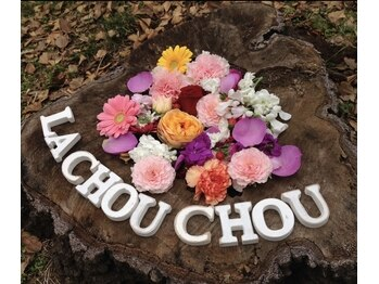 ラシュシュ(la chou chou)(東京都世田谷区)