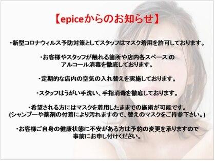 エピスモア 麻生店(epice more)の写真