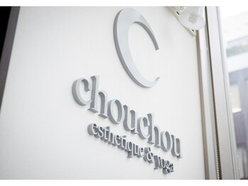 シュシュ エステティックアンドヨガ(chouchou esthetique&yoga)/オフィス街のラグジュアリー空間