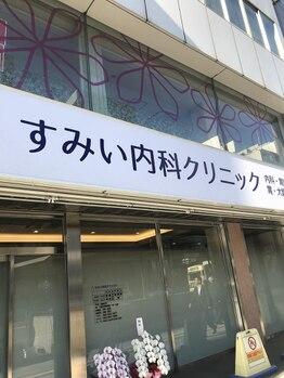 ホットスリムスタジオ 広島店/1階はすみい内科クリニック!