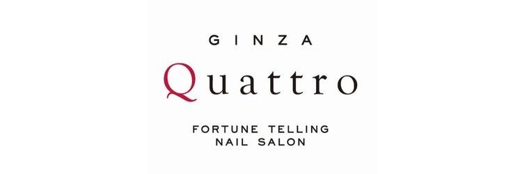 ギンザ クワトロ(GINZA Quattro)のサロンヘッダー