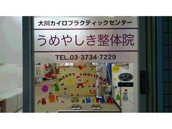 大川カイロプラクティックセンター うめやしき整体院/リラックスした雰囲気に