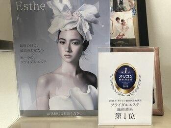 ポーラ ザ ビューティ 勝川店(POLA THE BEAUTY)/ブライダルエステ施術効果第一