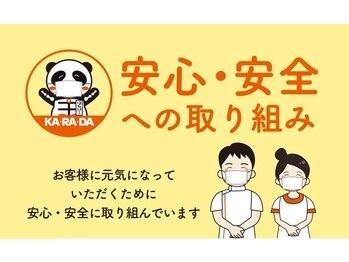 カラダファクトリー 逗子駅前店(神奈川県逗子市)