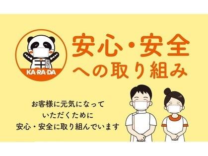 カラダファクトリー逗子駅前店