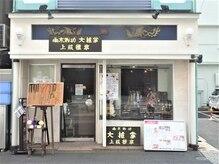 大推拿 元町中華街店の雰囲気(お店の外観です。正面に萬珍   )