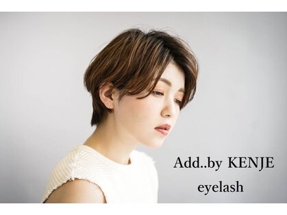 アッドバイケンジ アイラッシュ(Add.. by KENJE Eyelash)の写真