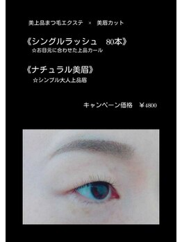 メイカ(b.meica)/美眉デザイン