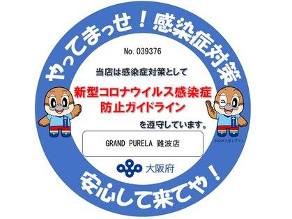ピュアラ グランピュアラ難波店の写真