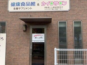 レヴィータ(Le.vita)(愛媛県新居浜市)