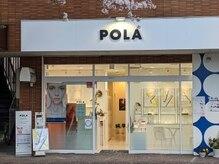 ポーラ ザ ビューティ 河内長野店(POLA THE BEAUTY)の詳細を見る