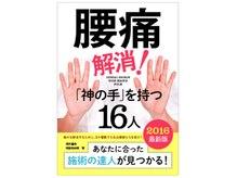 らくらく整体院 東川口店の雰囲気(腰痛解消!「神の手を持つ16人」に当グループが掲載されました)