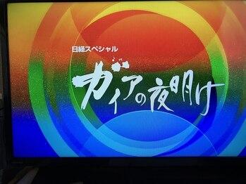 銀座カーサクラーレ/ガイアの夜明けに院長出演!!