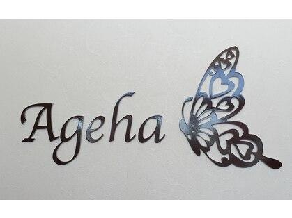 アゲハビューティクリニック (Ageha)の写真